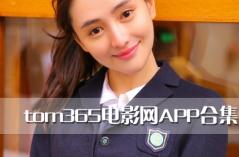 tom365电影网APP合集