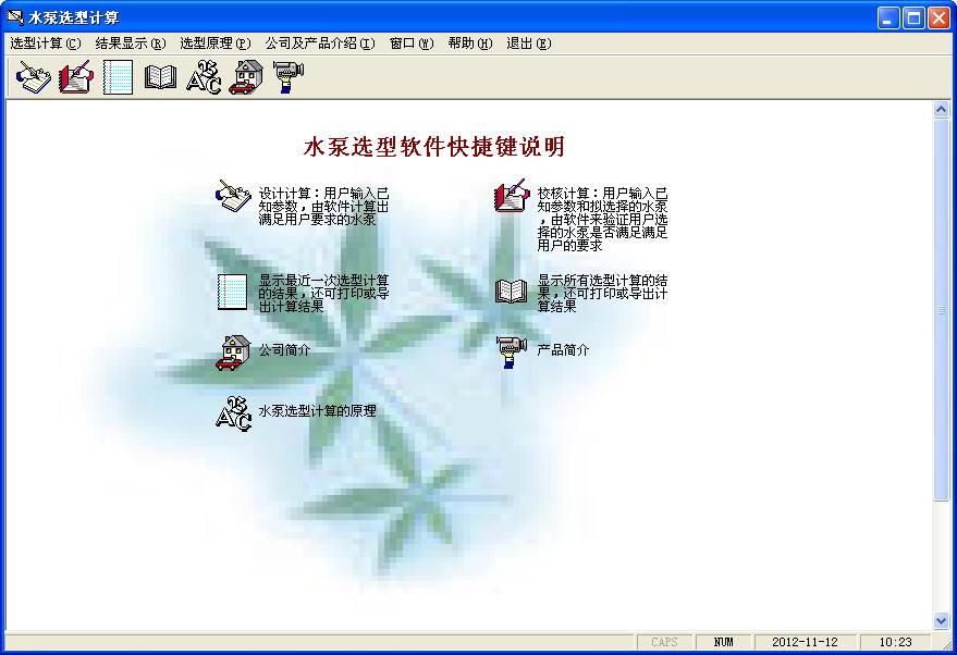 水泵选型计算软件V1.0 官方版