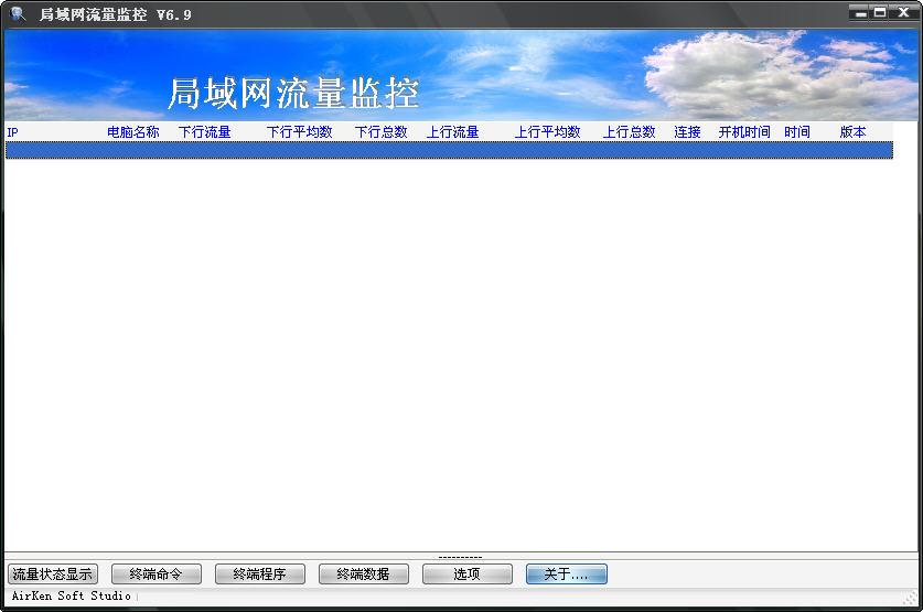 局域网流量监控V7.2321  简体中文绿色免费版