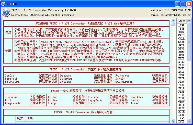 深度PECMD WinPE 微型维护系统V3 正式版