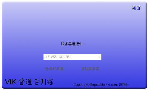普通话学习软件(speaktoviki)V1.0 简体中文官方安装版截图1