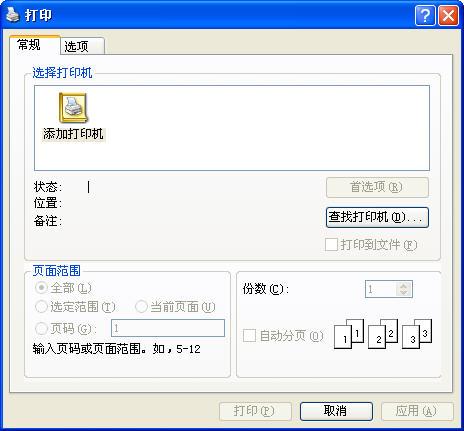 Linux常用命令全集中文版