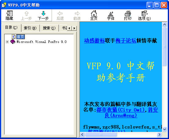 visual foxpro9.0中文帮助文档完整版
