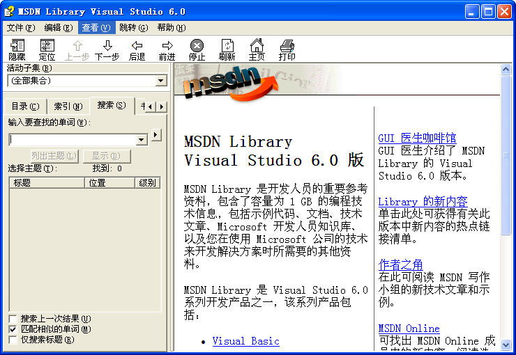 MSDN Library Visual Studio 6.0 (CHS)(VC、VB、VF、VJ)中文版win32开发人员必备