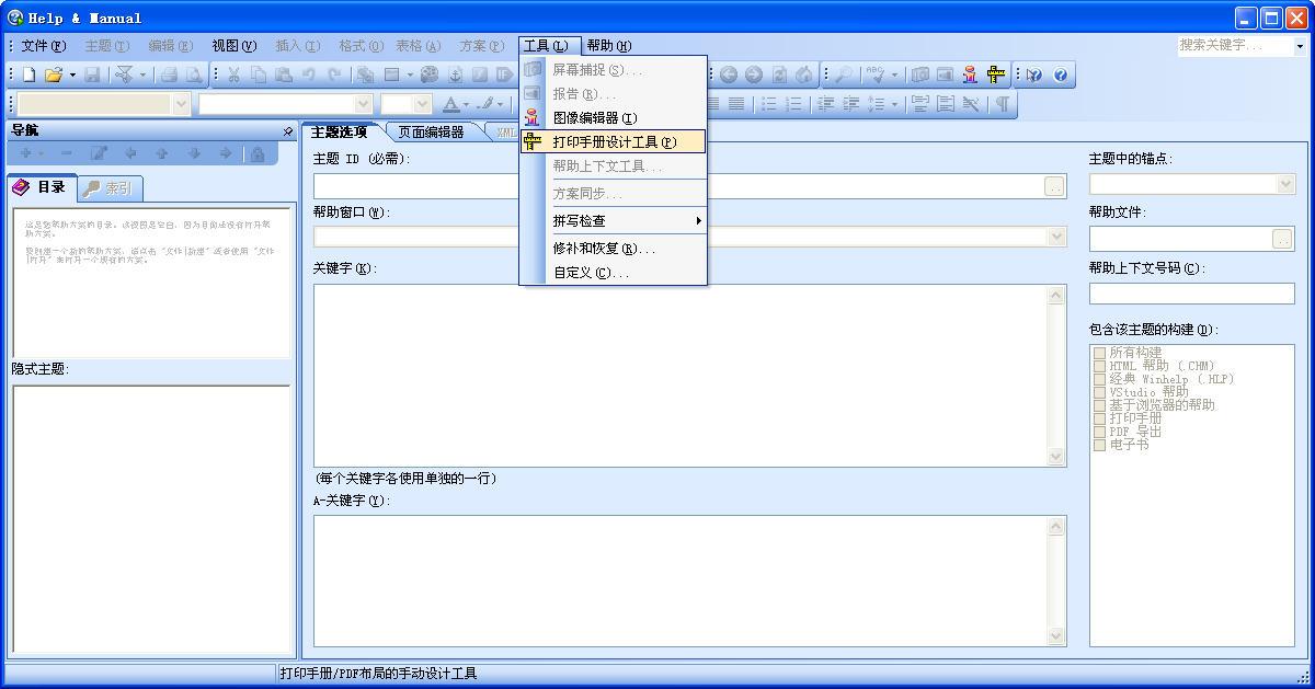 Help and Manual (Help 文件制作工具)v4.5.1.1380汉化绿色特别版