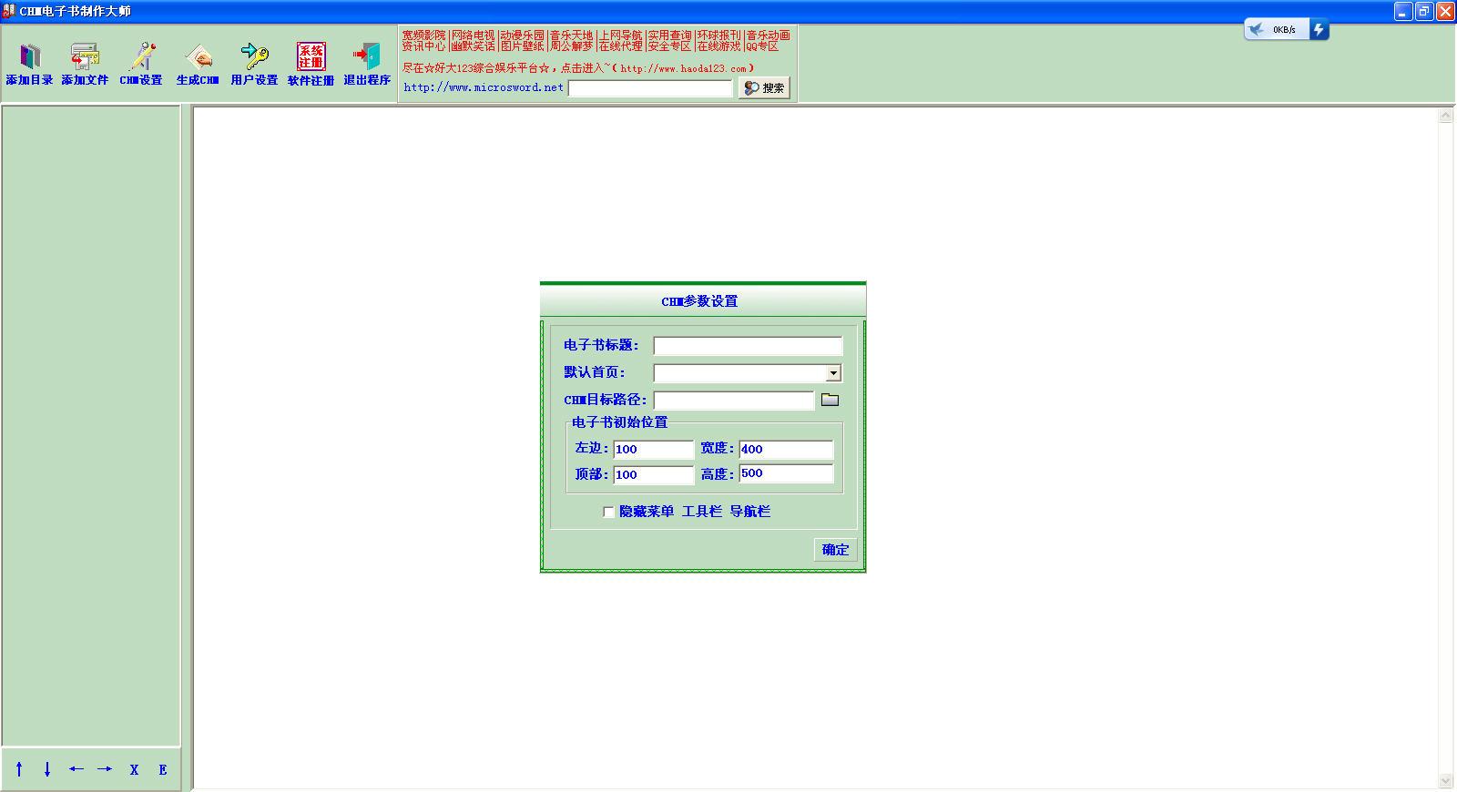 CHM电子书制作大师V1.0 绿色免费版