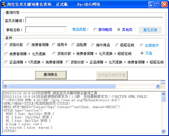 淘宝宝贝关键词排名查询V2.01 绿色免费版