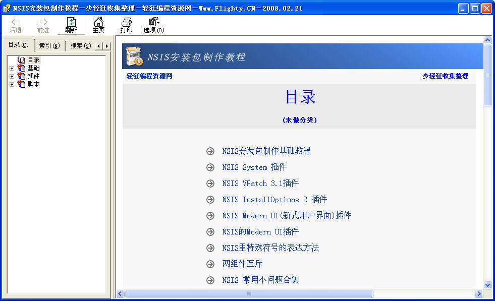 NSIS安装包制作教程(CHM格试)