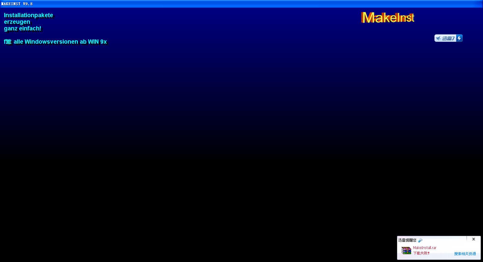MakeInstall(重新打包安装程序包)v9.8.1.0特别版