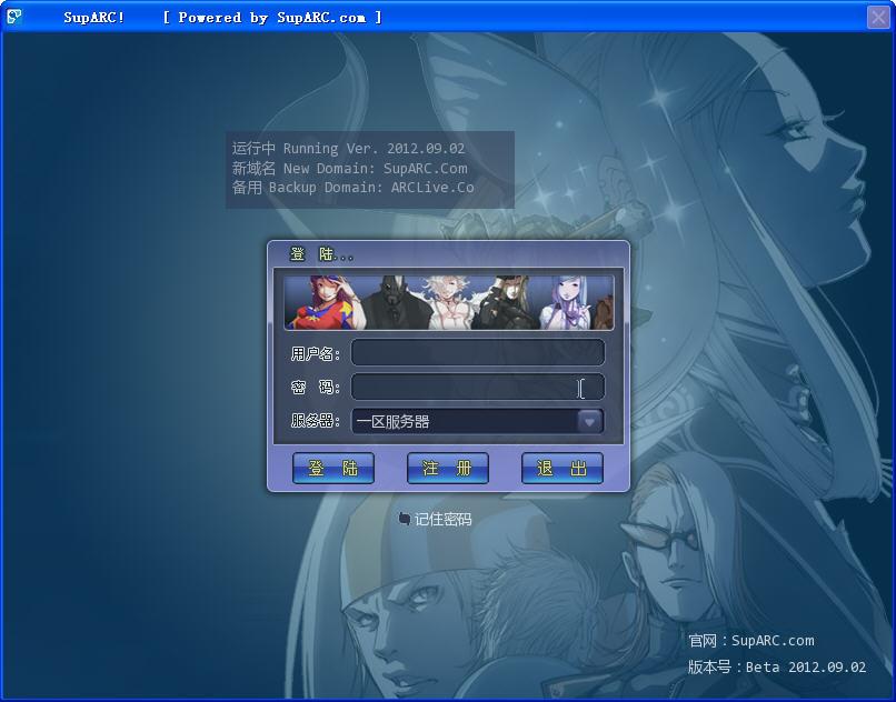 SupARC街游对战平台 V2012-09-02 绿色中文
