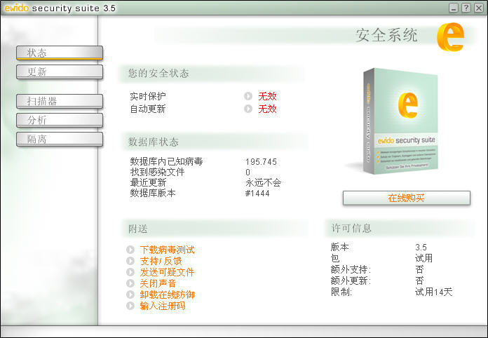 Ewidov3.5绿色简体正式版