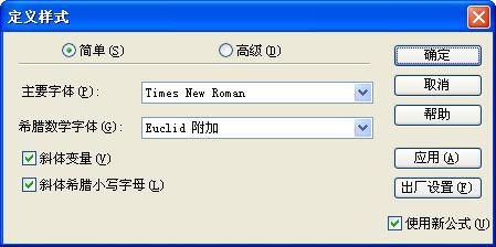 MathType(数学符号编辑器)V6.9 简体中文优化安装版