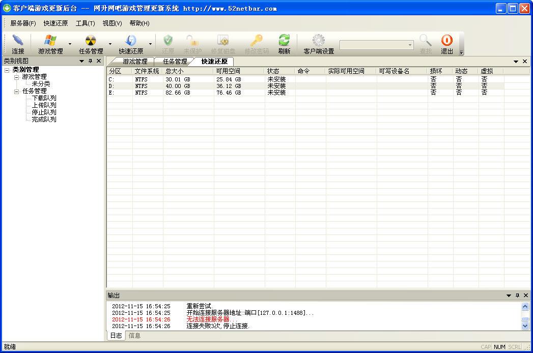 网升网吧游戏管理更新系统V7.5 安装版