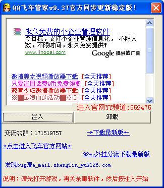 QQ飞车管家辅助V10.29 简体中文绿色免费版