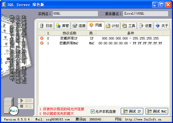 Microsoft SQL Server 2000(MSSQL)V6.5.0.4 简体中文绿色版