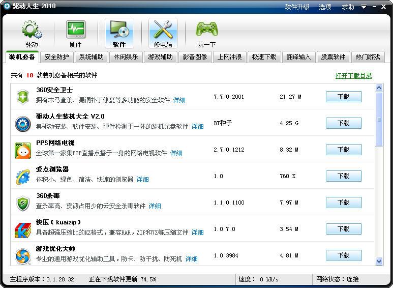 驱动人生2010V3.1.33.37 不带广告优化安装版