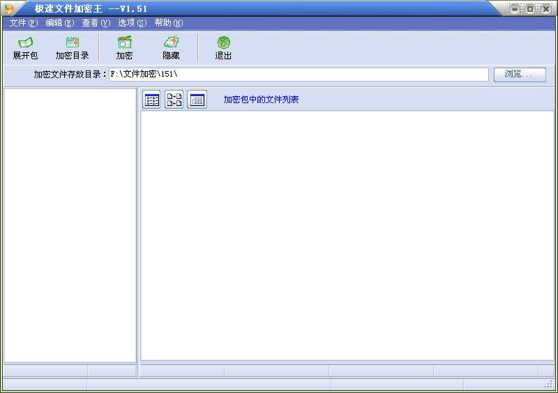 极速文件加密王V1.51 中文绿色版