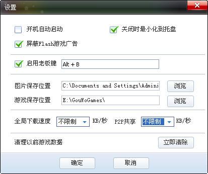 狗窝游戏盒V4.0.11.0 绿色版