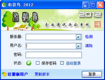 布谷鸟2009V8.38中文免费安装版截图1