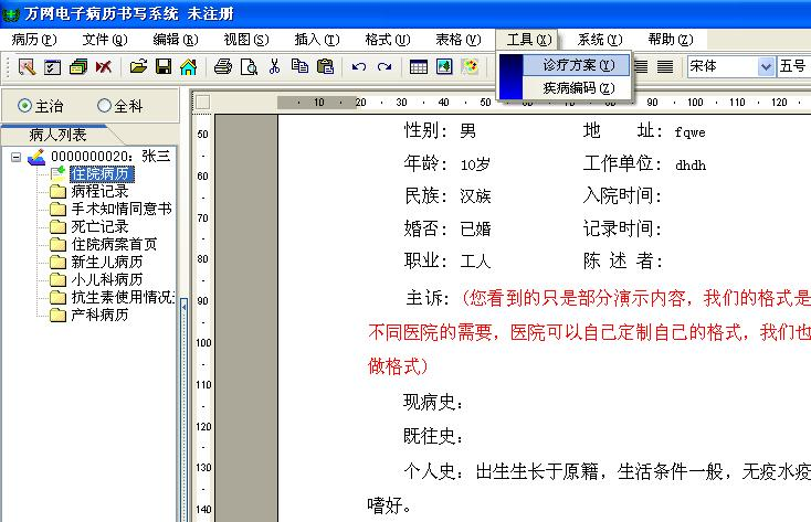 万网电子病历V3.6.5 简体中文官方安装版
