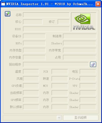 NVIDIA Inspector(显卡超频工具)V1.91 绿色汉化免费版