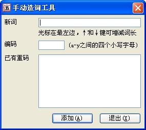 QQ五笔输入法V2.2.334.400 官方版