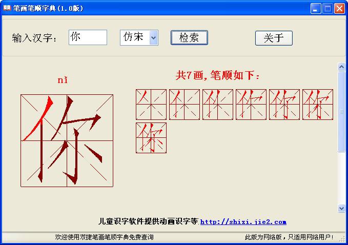 笔画笔顺字典V1.0 简体中文绿色免费版大图预览 笔画笔顺字典V1.0 简