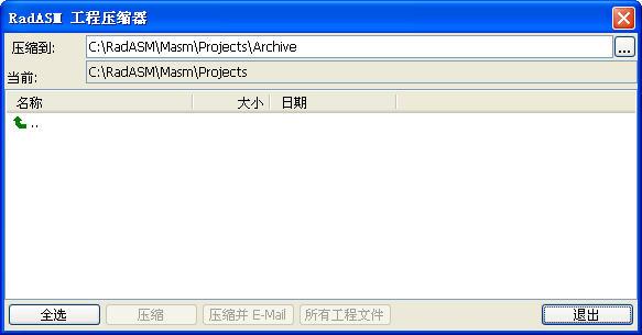RadASM(汇编编译器)V2.2.1.9 汉化增强版