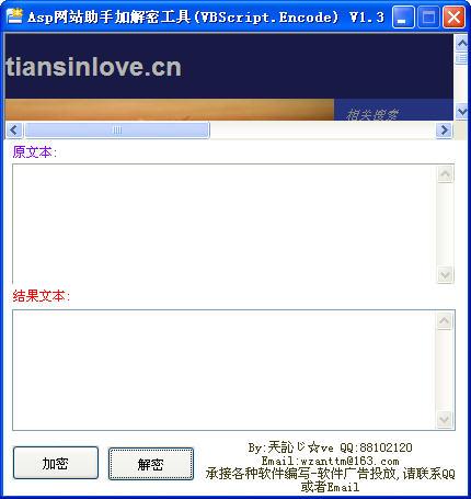 Asp网站助手加解密工具(代码加密和解密VBScript.Encode)v1.3简体中文绿色免费版