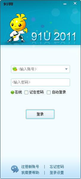 91游V1.0 官方中文安装版