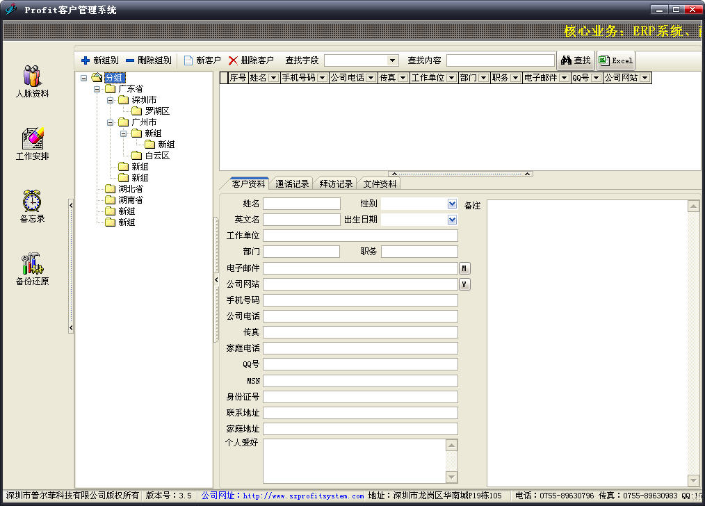 客户资料管理系统V3.5 绿色中文免费版