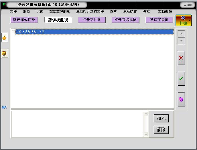 凌云好用剪切板V17.0 官方版