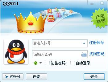 QQV(5074) JayXon 精简绿色纯净版