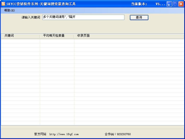 SEO关键词搜索量查询工具V5.0.1