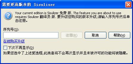 SisulizerV2008.281 多国语言绿色特别版