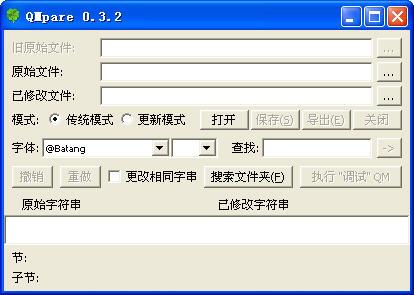 QMpare(QM 语言文件本地化软件)V0.3.2汉化绿色特别版