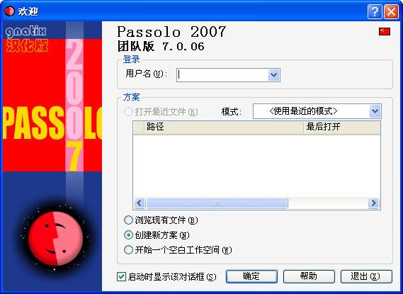 PASSOLO 2007V7.0.0.6 汉化团队版安装版