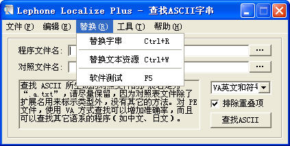 点睛字串替换器V1.06 汉化绿色特别版