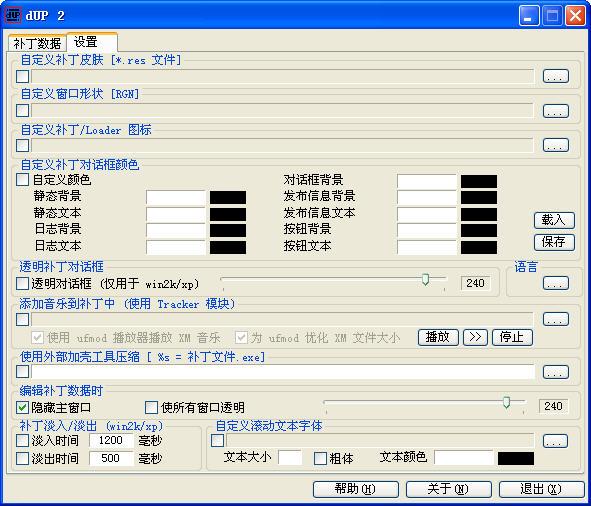 diablo2oo2s Universal Patcher(文件补丁制作器)V2.26.1 汉化绿色特别版