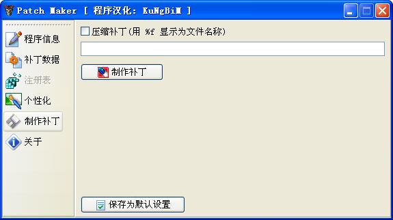Patch Maker(用于补丁制作工具、支持个性化LOGO图)V1.5RC2汉化绿色特别版