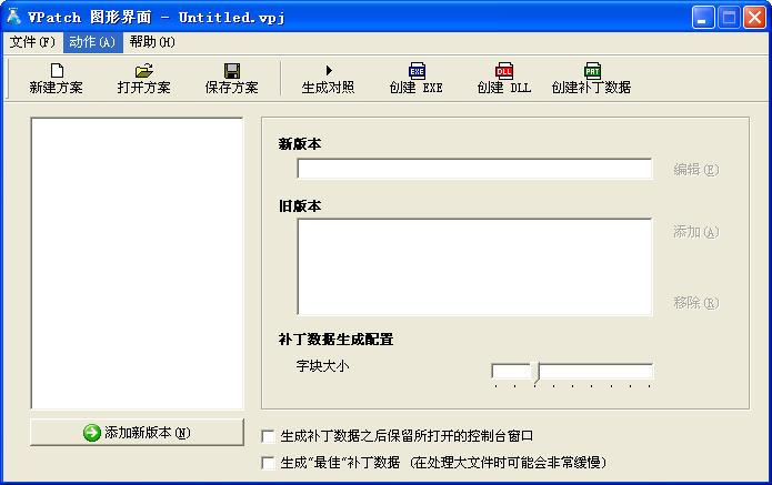 VPatch(二进制数据补丁)V3.2汉化绿色特别版