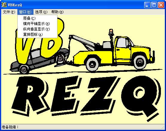 VB RezQV3.3a 汉化绿色特别版