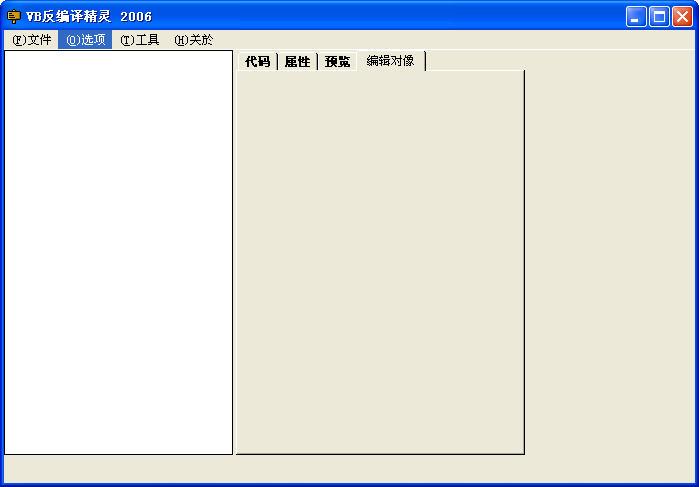 VB反编译精灵V3.2