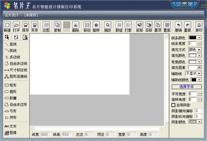 名片王V1.0 简体中文绿色版