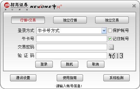 招商证券网上交易全能版V6.15 绿色版