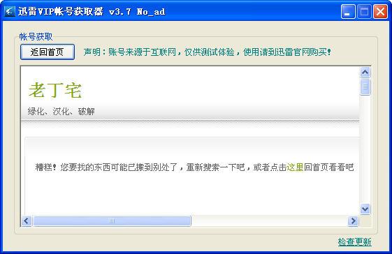迅雷VIP帐号获取器V3.7 不带广告绿色免费版