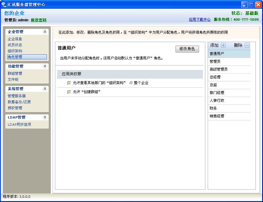 汇讯企业即时通讯软件V3.9.5 简体中文官方安装版