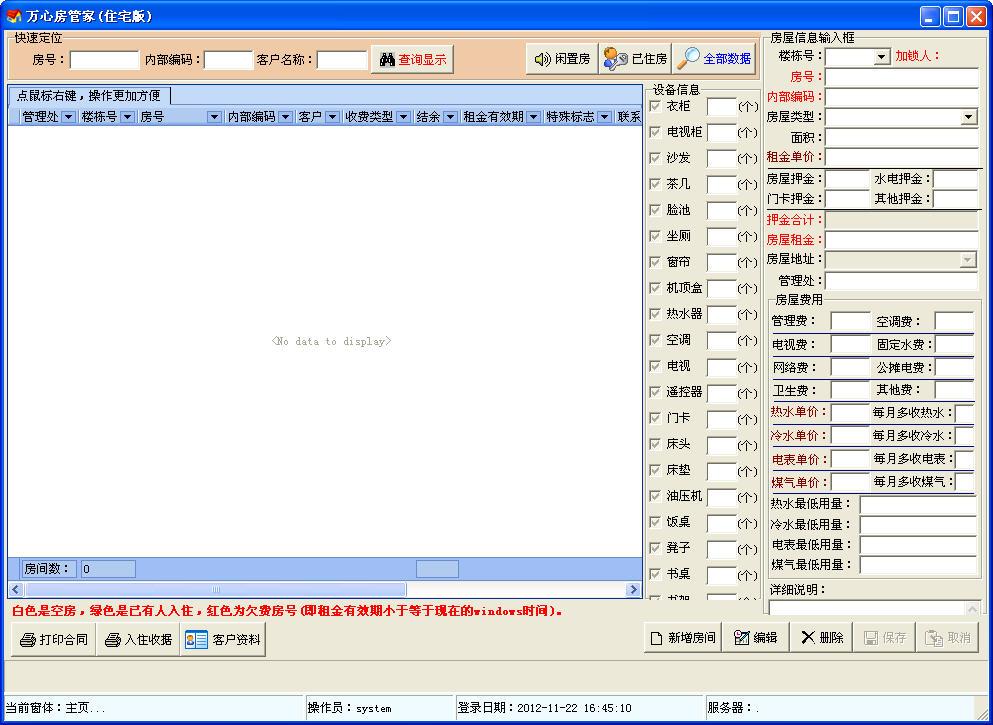 万心房屋租赁软件V2012.03 免费版