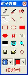 红烛电子教鞭V1.2.3 绿色特别版