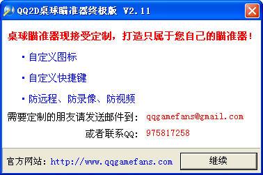 qq2d桌球瞄准器终极版v2